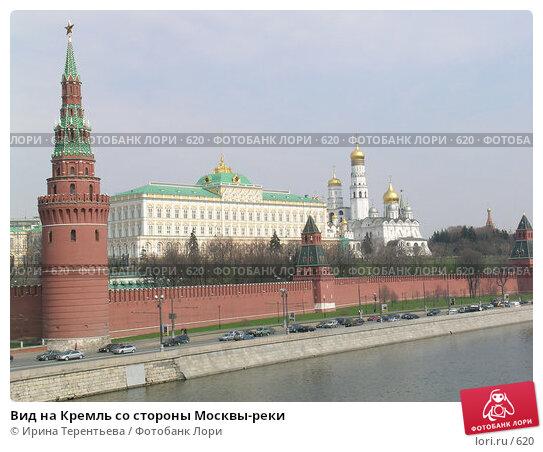 Вид на Кремль со стороны Москвы-реки, эксклюзивное фото № 620, снято 21 апреля 2004 г. (c) Ирина Терентьева / Фотобанк Лори