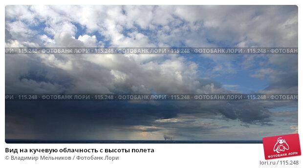 Вид на кучевую облачность с высоты полета, фото № 115248, снято 9 августа 2006 г. (c) Владимир Мельников / Фотобанк Лори