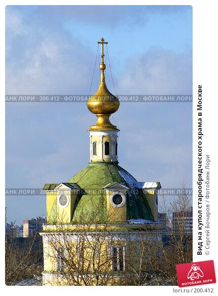 Вид на купол старообрядческого храма в Москве, фото № 200412, снято 3 февраля 2008 г. (c) Сергей Бочаров / Фотобанк Лори