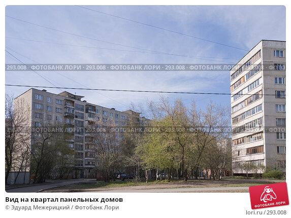 Вид на квартал панельных домов, фото № 293008, снято 23 апреля 2008 г. (c) Эдуард Межерицкий / Фотобанк Лори
