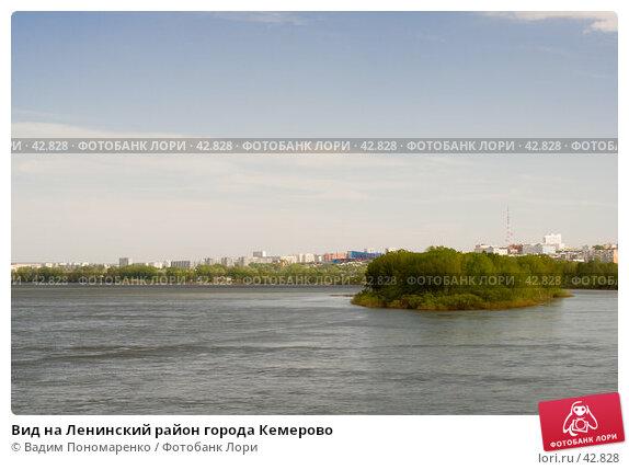 Вид на Ленинский район города Кемерово, фото № 42828, снято 12 мая 2007 г. (c) Вадим Пономаренко / Фотобанк Лори
