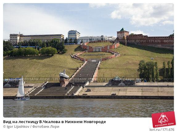 Купить «Вид на лестницу В.Чкалова в Нижнем Новгороде», фото № 171676, снято 12 июня 2007 г. (c) Igor Lijashkov / Фотобанк Лори