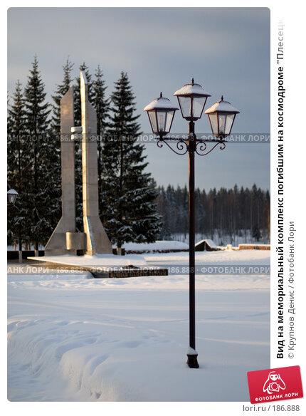 Вид на мемориальный комплекс в память погибших на космодроме Плесецк, фото № 186888, снято 29 апреля 2017 г. (c) Крупнов Денис / Фотобанк Лори