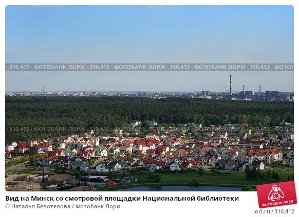 Вид на Минск со смотровой площадки Национальной библиотеки, фото № 310412, снято 3 июня 2008 г. (c) Наталья Белотелова / Фотобанк Лори