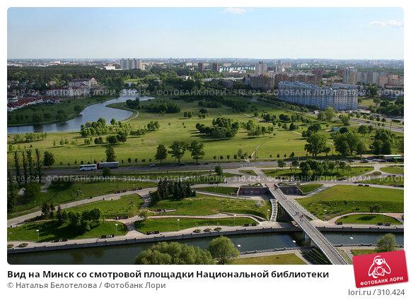 Вид на Минск со смотровой площадки Национальной библиотеки, фото № 310424, снято 3 июня 2008 г. (c) Наталья Белотелова / Фотобанк Лори