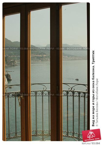 Вид на море и горы из окна балкона. Триптих, эксклюзивное фото № 93084, снято 23 мая 2006 г. (c) Татьяна Белова / Фотобанк Лори