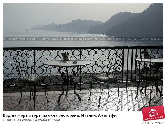 Вид на море и горы из окна ресторана. Италия. Амальфи, фото № 93924, снято 23 мая 2006 г. (c) Татьяна Белова / Фотобанк Лори