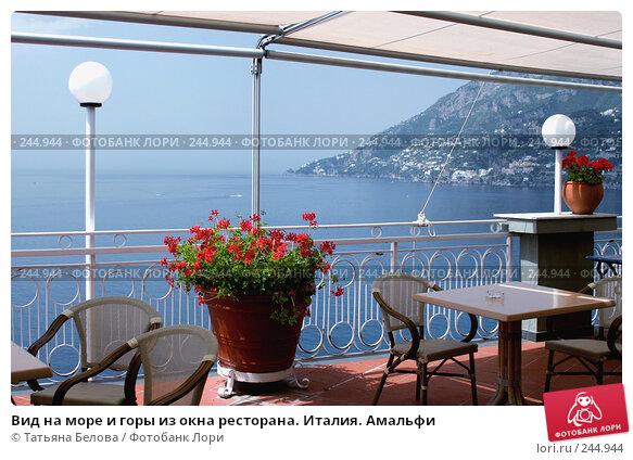 Вид на море и горы из окна ресторана. Италия. Амальфи, фото № 244944, снято 23 мая 2006 г. (c) Татьяна Белова / Фотобанк Лори