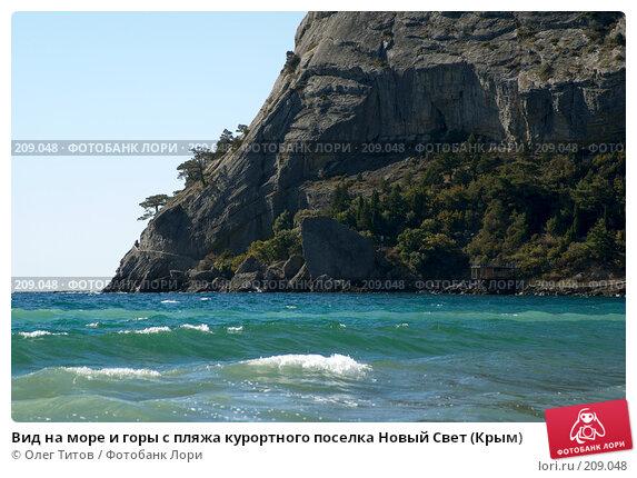 Вид на море и горы с пляжа курортного поселка Новый Свет (Крым), фото № 209048, снято 17 сентября 2006 г. (c) Олег Титов / Фотобанк Лори
