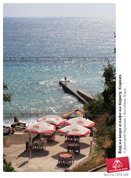 Купить «Вид на море и кафе на берегу, Кореиз», эксклюзивное фото № 274120, снято 19 сентября 2006 г. (c) Дмитрий Нейман / Фотобанк Лори