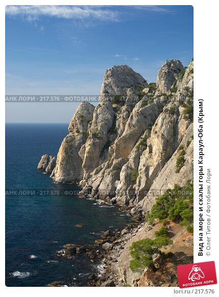Вид на море и скалы горы Караул-Оба (Крым), фото № 217576, снято 19 сентября 2006 г. (c) Олег Титов / Фотобанк Лори