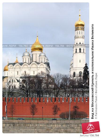 Вид на Московский Кремль и колокольню Ивана Великого, фото № 156784, снято 21 декабря 2007 г. (c) Parmenov Pavel / Фотобанк Лори