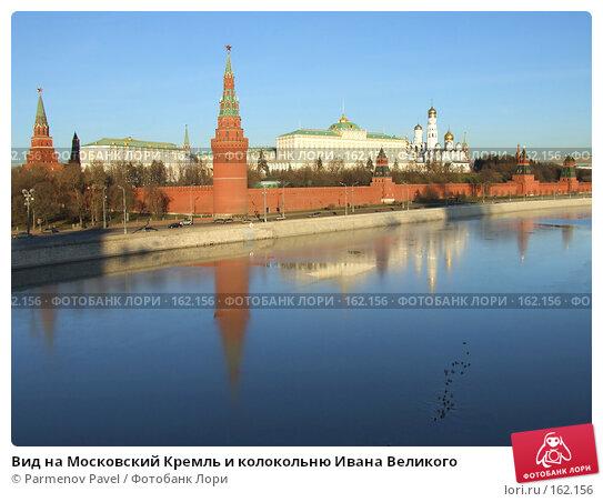 Вид на Московский Кремль и колокольню Ивана Великого, фото № 162156, снято 24 декабря 2007 г. (c) Parmenov Pavel / Фотобанк Лори