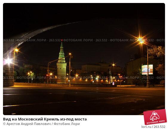 Вид на Московский Кремль из-под моста, фото № 263532, снято 22 августа 2007 г. (c) Арестов Андрей Павлович / Фотобанк Лори