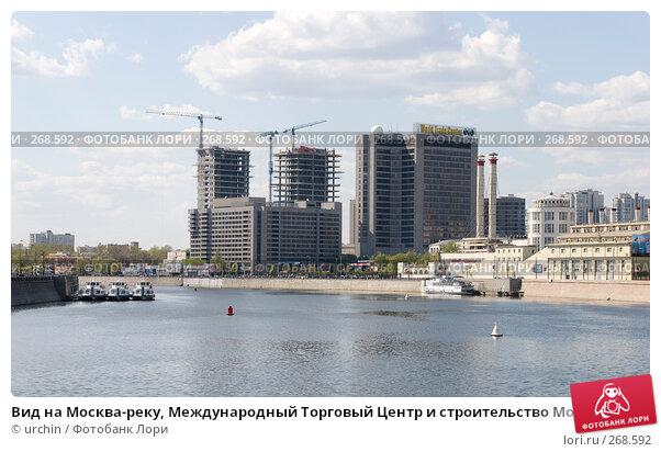 Вид на Москва-реку, Международный Торговый Центр и строительство Москва-сити, фото № 268592, снято 26 апреля 2008 г. (c) urchin / Фотобанк Лори