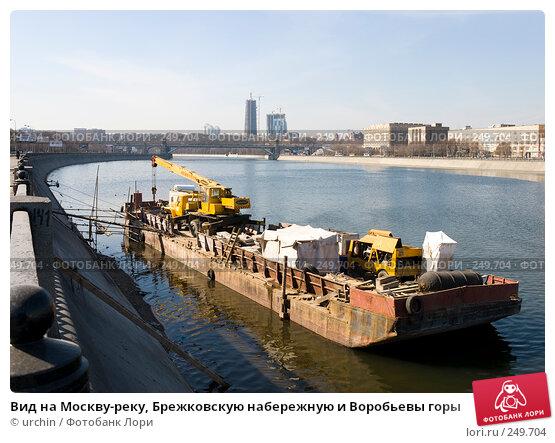 Вид на Москву-реку, Брежковскую набережную и Воробьевы горы, фото № 249704, снято 30 марта 2008 г. (c) urchin / Фотобанк Лори