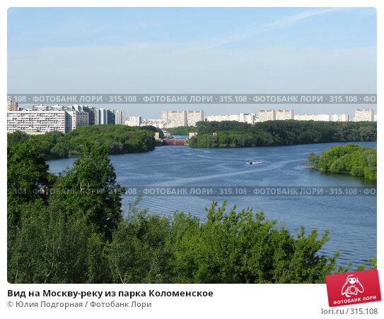 Вид на Москву-реку из парка Коломенское, фото № 315108, снято 8 июня 2008 г. (c) Юлия Селезнева / Фотобанк Лори