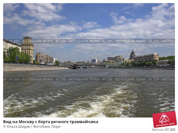 Вид на Москву с борта речного трамвайчика, фото № 47200, снято 15 мая 2007 г. (c) Ольга Шаран / Фотобанк Лори