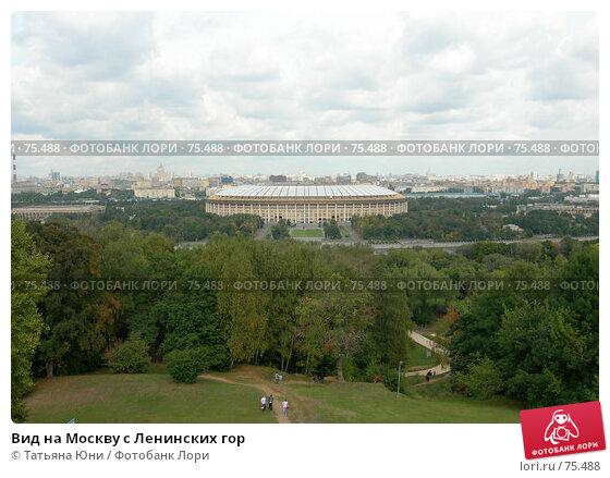 Вид на Москву с Ленинских гор, эксклюзивное фото № 75488, снято 4 сентября 2005 г. (c) Татьяна Юни / Фотобанк Лори