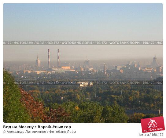 Вид на Москву с Воробьёвых гор, фото № 160172, снято 22 сентября 2007 г. (c) Александр Литовченко / Фотобанк Лори