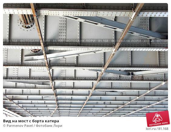 Вид на мост с борта катера, фото № 81168, снято 25 августа 2007 г. (c) Parmenov Pavel / Фотобанк Лори