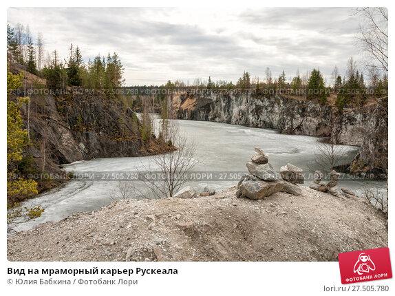 Купить «Вид на мраморный карьер Рускеала», фото № 27505780, снято 4 мая 2013 г. (c) Юлия Бабкина / Фотобанк Лори