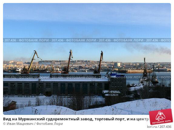 Вид на Мурманский судоремонтный завод, торговый порт, и на центр города, эксклюзивное фото № 207436, снято 9 февраля 2008 г. (c) Иван Мацкевич / Фотобанк Лори