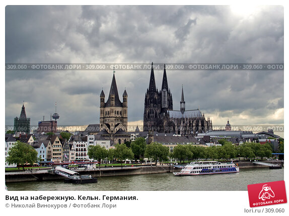 Вид на набережную. Кельн. Германия., фото № 309060, снято 23 марта 2017 г. (c) Николай Винокуров / Фотобанк Лори