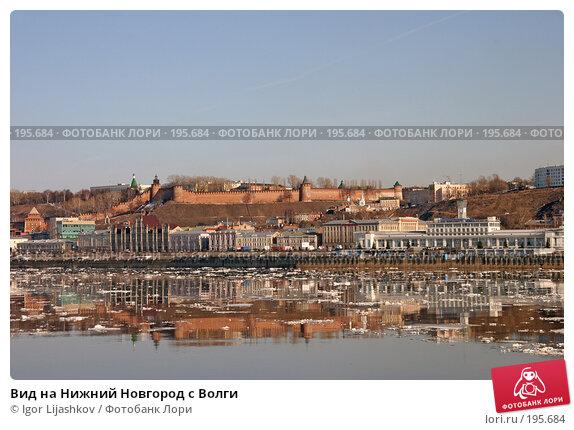 Вид на Нижний Новгород с Волги, фото № 195684, снято 9 октября 2004 г. (c) Igor Lijashkov / Фотобанк Лори