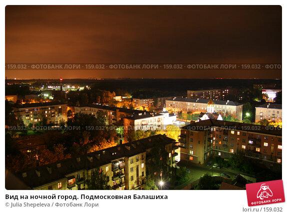 Вид на ночной город. Подмосковная Балашиха, фото № 159032, снято 19 сентября 2007 г. (c) Julia Shepeleva / Фотобанк Лори