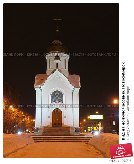 Вид на ночную часовню. Новосибирск, фото № 129716, снято 16 января 2005 г. (c) Serg Zastavkin / Фотобанк Лори