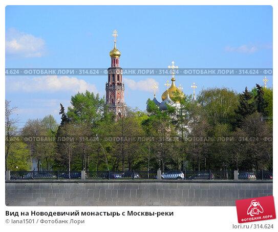 Вид на Новодевичий  монастырь с Москвы-реки, эксклюзивное фото № 314624, снято 27 апреля 2008 г. (c) lana1501 / Фотобанк Лори