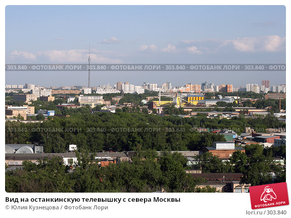 Вид на останкинскую телевышку с севера Москвы, фото № 303840, снято 28 мая 2008 г. (c) Юлия Кузнецова / Фотобанк Лори