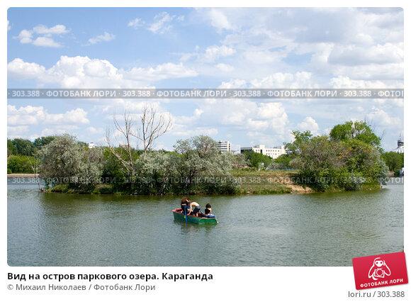 Вид на остров паркового озера. Караганда, фото № 303388, снято 28 мая 2008 г. (c) Михаил Николаев / Фотобанк Лори