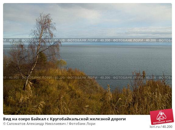 Вид на озеро Байкал с Кругобайкальской железной дороги, фото № 40200, снято 15 октября 2006 г. (c) Саломатов Александр Николаевич / Фотобанк Лори
