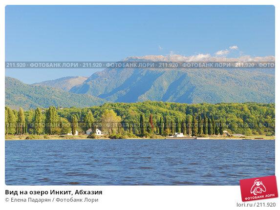 Вид на озеро Инкит, Абхазия, фото № 211920, снято 18 октября 2007 г. (c) Елена Падарян / Фотобанк Лори