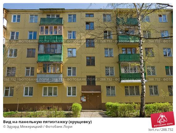 Вид на панельную пятиэтажку (хрущевку), фото № 288732, снято 23 апреля 2008 г. (c) Эдуард Межерицкий / Фотобанк Лори