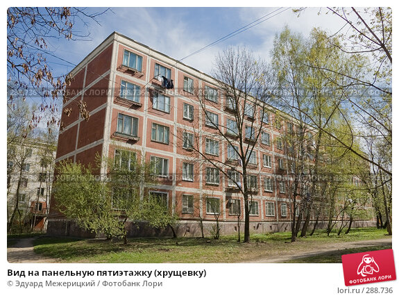 Вид на панельную пятиэтажку (хрущевку), фото № 288736, снято 23 апреля 2008 г. (c) Эдуард Межерицкий / Фотобанк Лори