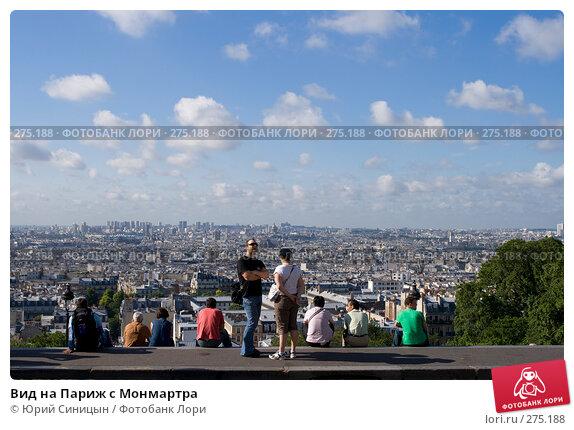 Вид на Париж с Монмартра, фото № 275188, снято 20 июня 2007 г. (c) Юрий Синицын / Фотобанк Лори