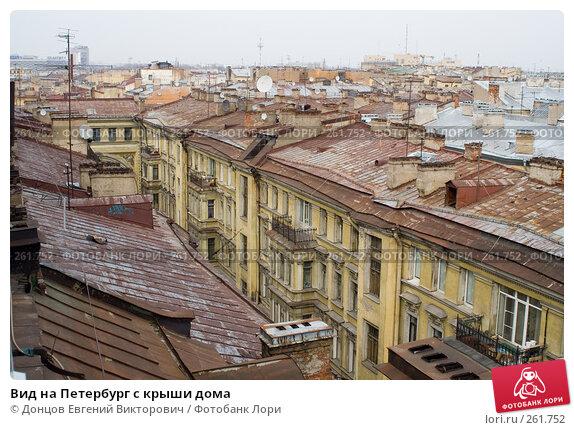 Вид на Петербург с крыши дома, фото № 261752, снято 17 апреля 2008 г. (c) Донцов Евгений Викторович / Фотобанк Лори