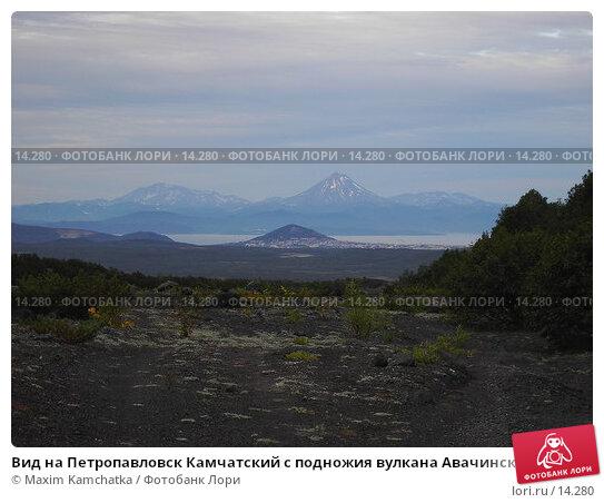 Вид на Петропавловск Камчатский с подножия вулкана Авачинский, фото № 14280, снято 10 сентября 2006 г. (c) Maxim Kamchatka / Фотобанк Лори