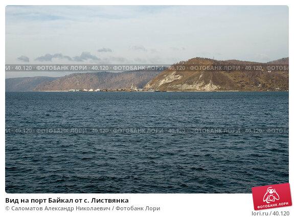 Вид на порт Байкал от с. Листвянка, фото № 40120, снято 15 октября 2006 г. (c) Саломатов Александр Николаевич / Фотобанк Лори