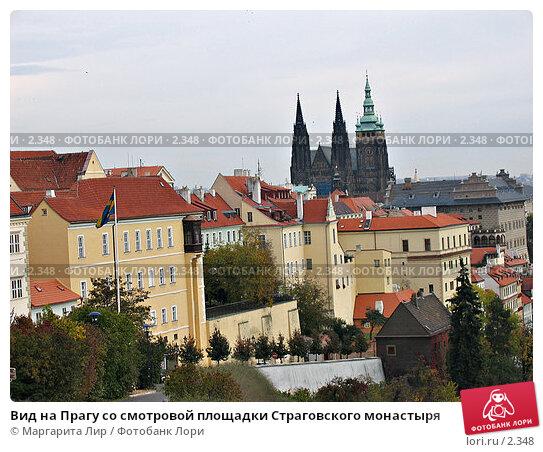 Вид на Прагу со смотровой площадки Страговского монастыря, фото № 2348, снято 23 марта 2017 г. (c) Маргарита Лир / Фотобанк Лори