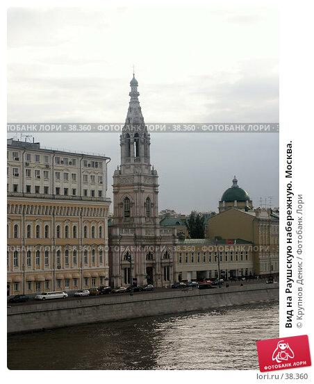 Купить «Вид на Раушскую набережную. Москва.», фото № 38360, снято 27 августа 2005 г. (c) Крупнов Денис / Фотобанк Лори