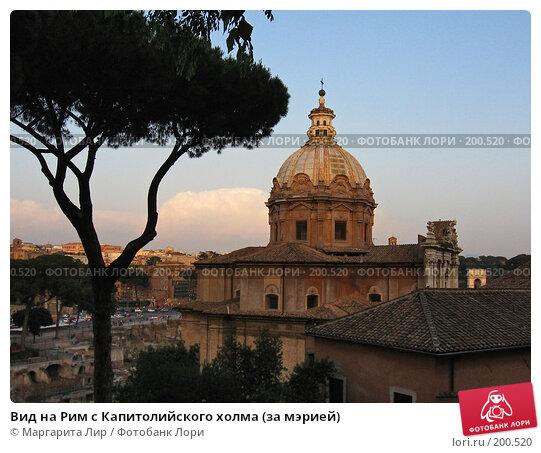Вид на Рим с Капитолийского холма (за мэрией), фото № 200520, снято 22 мая 2007 г. (c) Маргарита Лир / Фотобанк Лори