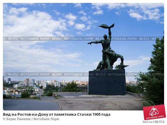 Вид на Ростов-на-Дону от памятника Стачки 1905 года, фото № 88512, снято 7 июля 2007 г. (c) Борис Панасюк / Фотобанк Лори
