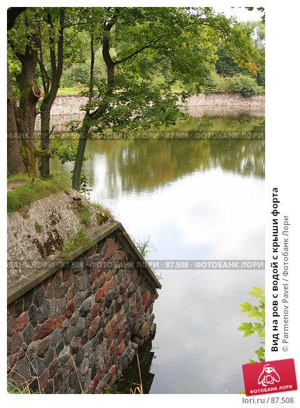 Купить «Вид на ров с водой с крыши форта», фото № 87508, снято 7 сентября 2007 г. (c) Parmenov Pavel / Фотобанк Лори