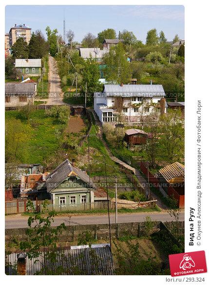 Вид на Рузу, фото № 293324, снято 10 мая 2008 г. (c) Окунев Александр Владимирович / Фотобанк Лори