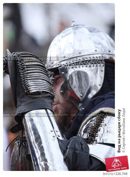 Вид на рыцаря сбоку, фото № 226744, снято 9 марта 2008 г. (c) Сергей / Фотобанк Лори