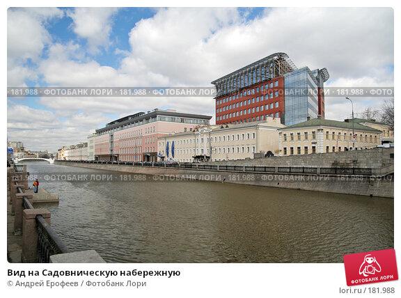 Вид на Садовническую набережную, фото № 181988, снято 12 апреля 2006 г. (c) Андрей Ерофеев / Фотобанк Лори